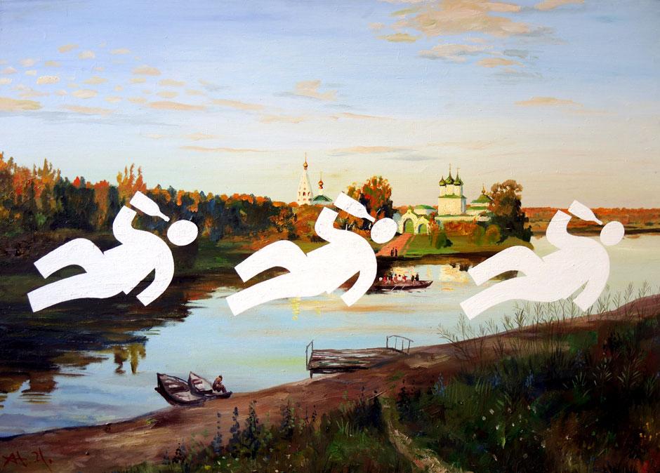 Artist Talk: Aleksey Novikov, Igor Novikov, Tatyana Nazarenko - Russian Season